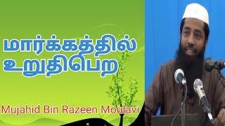 மார்க்கத்தில் உறுதிபெற   Moulavi Mujahid Ibn Razeen