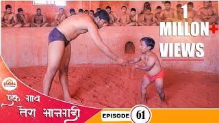 Download एक गाव तेरा भानगडी | भाग #61 | Ek gav tera bhangadi | EP#61 | Marathi web series Video
