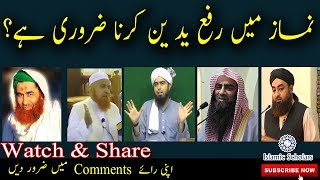Rafayadain Ki Haqeeqat Engineer Muhammad Ali Mirza VS Ilyas Qadri|Mufti Akmal|Tauseef ur Rehman