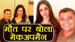 Sridevi: Makeup Man makes shocking revelations   Filmibeat