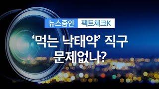 """[팩트체크K] """"'WHO·FDA 인증' 먹는 낙태약 직구""""…문제없나? / KBS뉴스(News)"""
