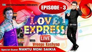 LOVE EXPRESS WITH VREEGU KASHYAP | MONTU MONI SAIKIA