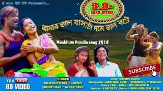 আমার ভাল বাসাটা দমে ভাল বটে SUPAR HIT BANGLA 2018 , SINGER BISWANATH HIT SONG