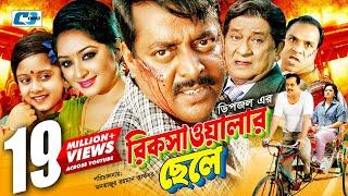 Rikshawalar Chele | Bangla Movie | Dipjol | Resi