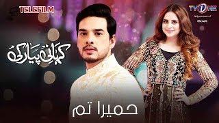 Kahani Pyar Ki | Humaira Tum |TV One Telefilm