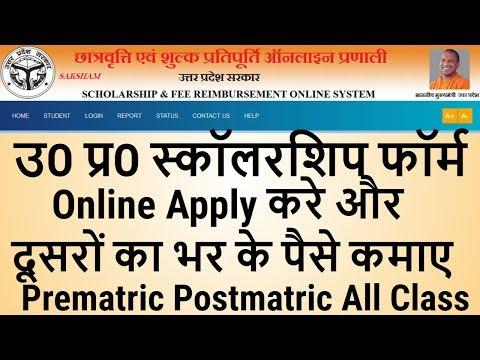 How To Fill UP Scholarship Form Online in Hindi || Uttar Pradesh Prematric & Postmatric