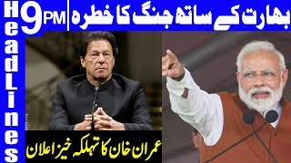 PM Imran Khan makes another Big Announcement | Headlines & Bulletin 9 PM | 22 August 2019 | Dunya
