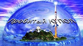 На 77 км. высоты, ракета врезалась в ХРУСТАЛЬНУЮ сферу!