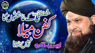 Heart Touching Naat - Owais Raza Qadri - Mustafa K Ashiqo Ka Kafan Mela Nai Hota - Lyrical Video