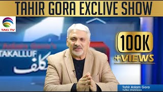 Pulwama Terrorist Attack, MBS Vist to Pakistan, IMF Loan, MemoGate Case Wrapped Up @TAG TV