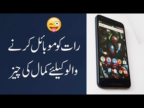 Wonderful And Amazing Android App for Night Mobile Users 2018
