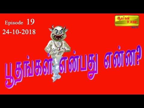 Vikkravandi Ravichandran - Aavigal Ulagam - 019 (24-10-2018)  பூதங்கள் என்பது என்ன?