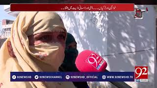 Gang in Hafizabad illegally extract bone marrow from girls for sale- 17 February 2018 - 92NewsHDPlus
