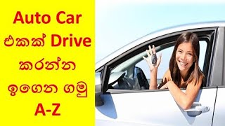 How to drive Auto transmission cars in sinhala