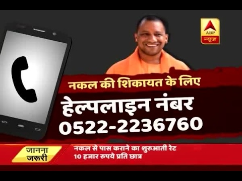 Yogi government releases helpline number, WhatsApp number to keep a tab on cheating during