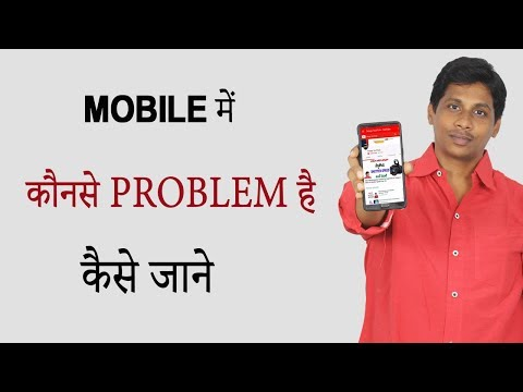 How to Know Mobile Function Properly Working or not || Hindi Tech Tuts