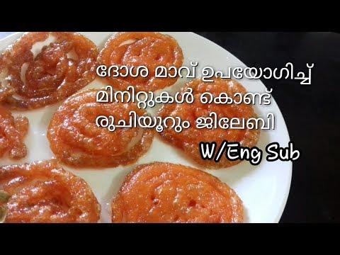 ദോശ മാവ് ഉപയോഗിച്ച് ജിലേബി ഉണ്ടാക്കാം /How To Make Dosa Batter jalebi ( Episode : 187)