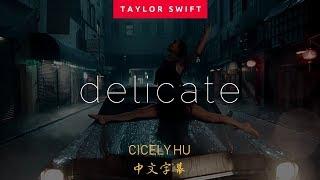Taylor Swift - Delicate  ▎精巧   ▎中文歌詞字幕