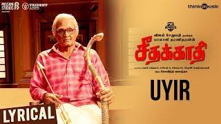 Seethakaathi | Uyir Song Lyrical Video | Vijay Sethupathi | Balaji Tharaneetharan | Govind Vasantha