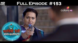 Savitri Devi College & Hospital - 13th December 2017 - सावित्री देवी कॉलेज & हॉस्पिटल - Full Episode