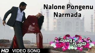 Surya Son of Krishnan Movie | Nalone Pongenu Narmada Video Song | Surya, Sameera Reddy, Ramya