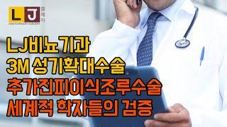 LJ비뇨기과 3M 성기확대수술 추가진피이식조루수술 세계적 학자들의 검증