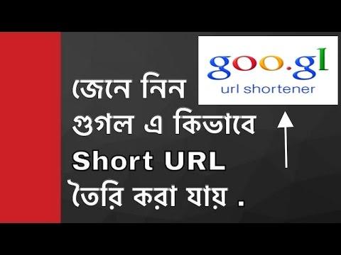 How To create  a Short URL  Bangla lesson
