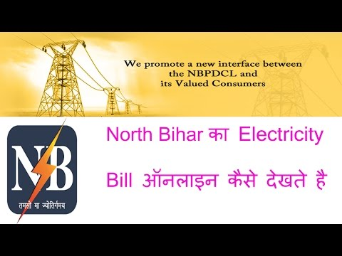 Copy of how to check online north bihar bill