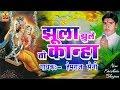 Rajasthani Songs 2018 | झूला झुले तो कान्हा | New Krishna Bhajan | Hemraj Saini | Shankar Cassettes