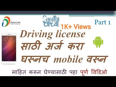 How to apply for driving license online full process in Marathi PART 1