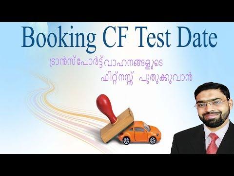 Vehicle Fitness Renewal Kerala (വാഹനത്തിന്റെ ഫിറ്റ്നസ്സ്  പുതുക്കാം)