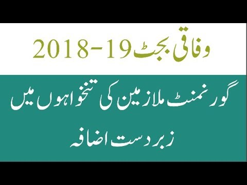 Salary Increase in Budget 2018-19 of Govt Employees