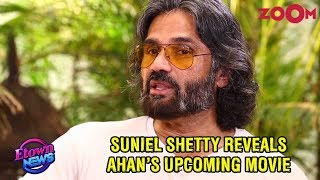 Suniel Shetty REVEALS why Ahan Shetty did not make his debut with Salman Khan   Exclusive Interview