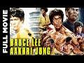 Bruce Lee Ki Aakhri Jung | Superhit Martial Arts Movie | Feng Ku, Bolo Yeung