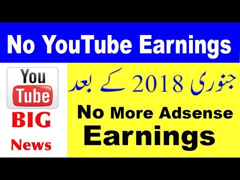 Big Update : From Jan 2018 - No Youtube Earnings in Adsense  NO CTR Tension, CPC issue