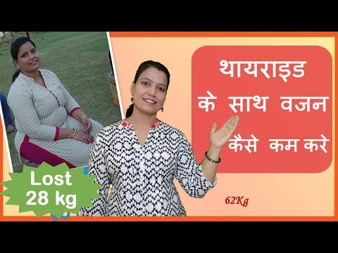 How to Lose Weight with Thyroid Naturally - How I done it - By Seema [हिंदी]