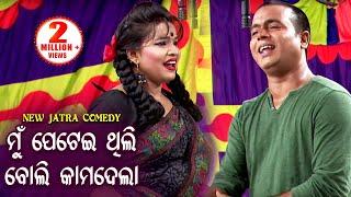 New Jatra Comedy - Mun Petei Thili Boli Kama Dela ମୁଁ ପେଟେଇଥିଲି ବୋଲି କାମଦେଲା | ଦୟା ଓ ଜୀନା