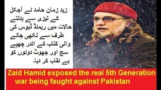 Sir Zaid Hamid exposed the latest conspiracy against Pakistan in the book of Raymond Davis