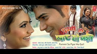 PAMMI SE PYAR HO GAIL - Full Bhojpuri Movie