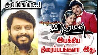 Director Vikraman Gives Many Hits For Tamil Cinema |Filmography Of Vikraman.