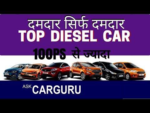 Best Diesel Car in India, पावरफुल, धमाकेदार और जोरदार, CARGURU Hyundai, Tata, Volkswagen & Ford