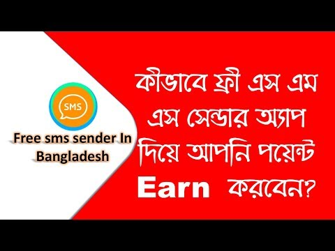 How To Earn Point    Free sms sender In Bangladesh