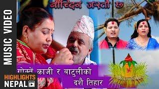 "New Dashain Tihar Song 2018/2075 - ""Bachdina Jasto Chha"" | Gita Devi & Yubaraj Chaulagain"