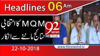 News Headlines | 6:00 AM | 22 Oct 2018 | 92NewsHD