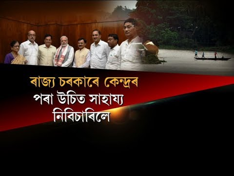 Assam govt did not seek flood relief from PM