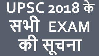 UPSC 2018 के सभी  EXAM की सूचना //EXAM DATE ,FORM कब आएंगे //IAS CDS NDA CAPF IES CMS ETC