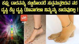 7 minutes, 5 seconds) Nara Drishti Nivarana In Kannada Video