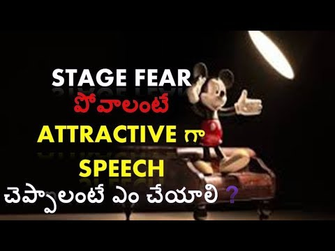 How avoid stage fear and give attractive speech in Telugu
