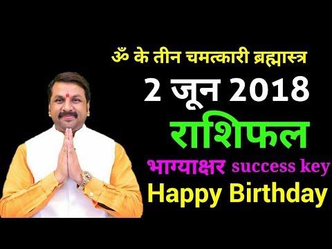 2 June 2018 |mircle of om | Brahmastr |Daily Rashifal |Success Key | Happy Birthday |Best Rashifal |