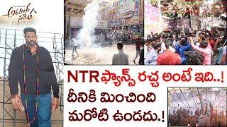 ఎన్టీఆర్ ఫాన్స్ రచ్చ అంటే ఇది..! NTR Fans Hungama At RTC X Roads | Aravinda Sametha Public Reaction
